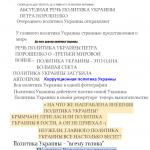 kremlebot-politika-ukr