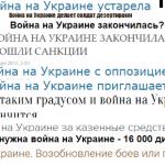 kremlebot-ukr-war
