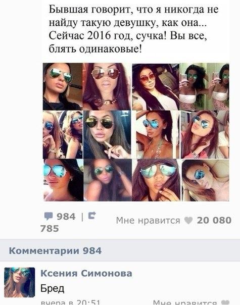 комментарии-девушки-скриншот-3259282