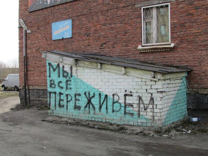 надписи-на-стенах-3105929