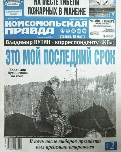 Путен-политота-пиздабол-111272