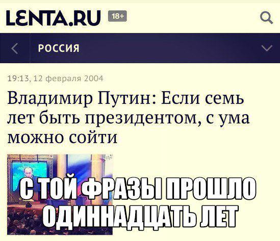 политика-Путин-2412935