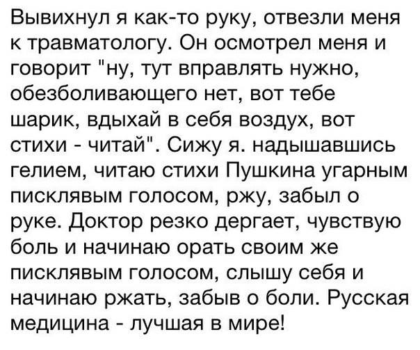 русская-медицина-песочница-1958358