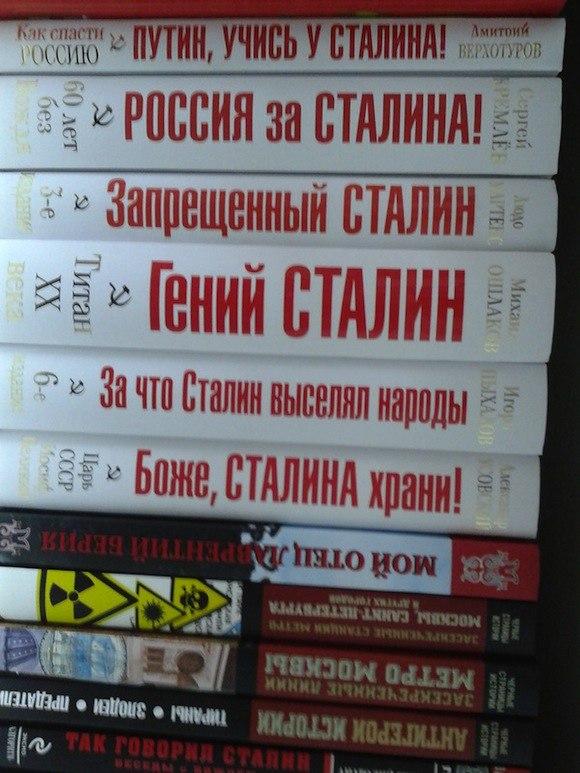 сталин-1308797