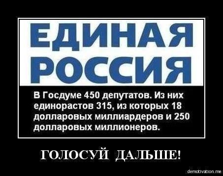 Картинки по запросу картинки в госдуме 450 депутатов которых 18 долларовых миллиардеров