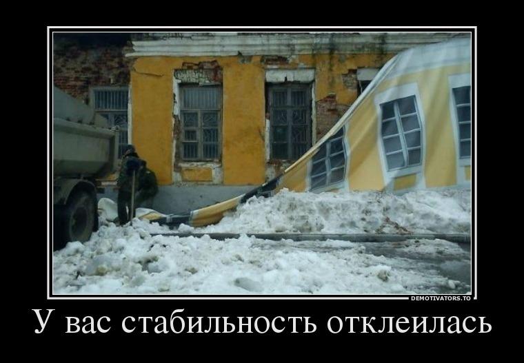 66163941_u-vas-stabilnost-otkleilas