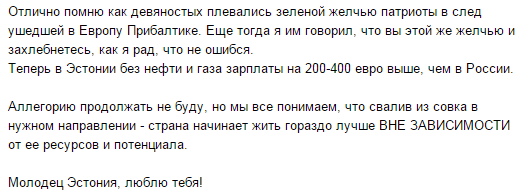 estonia-ukraina