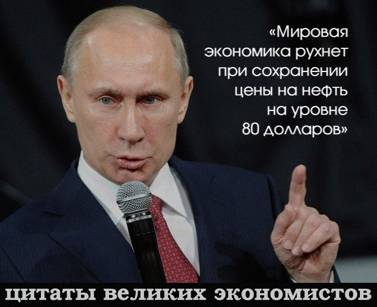 mirovaja_ekonomika_ruhnet_pri_cene_na_neft_80_dollarov_-_putin_20150126014302