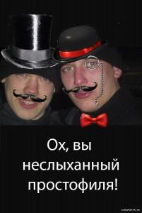 prostofilya